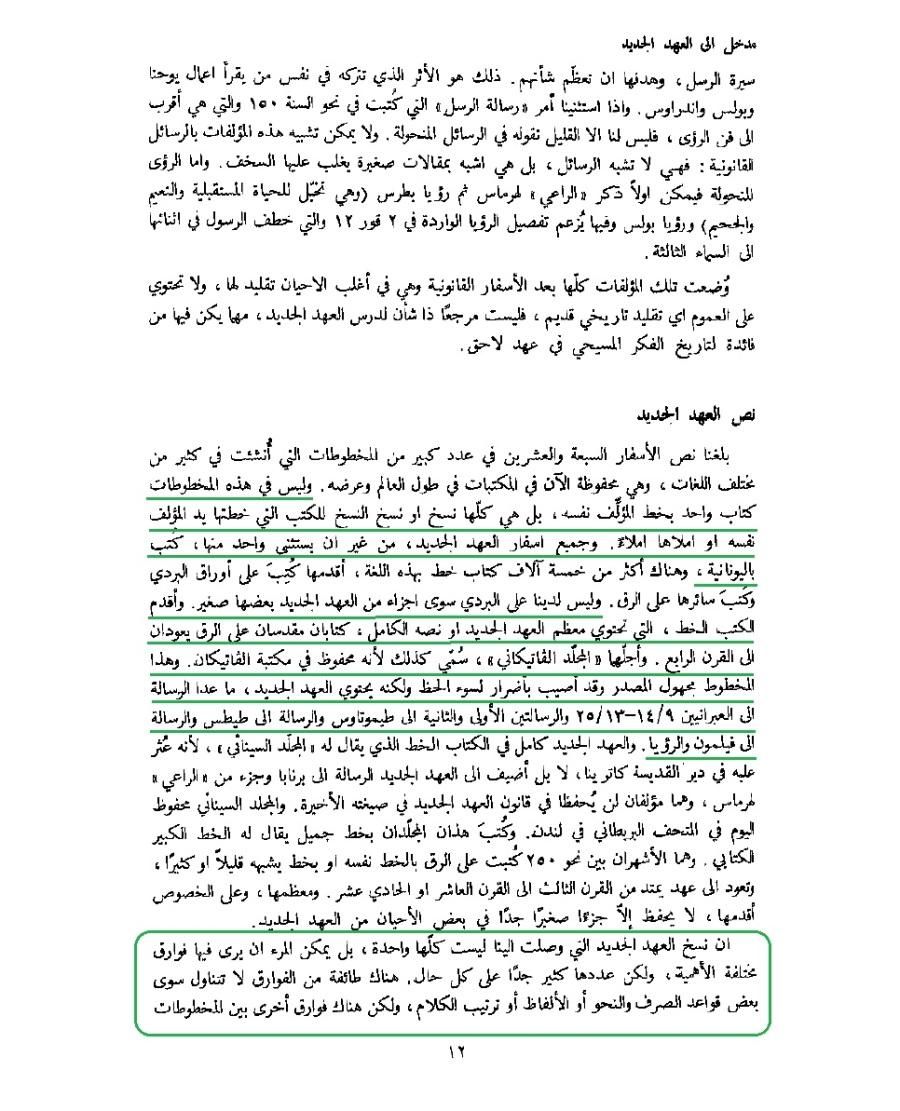 الكتاب المقدس - طبعة ثالثة - الرهبانية اليسوعية -العهد الجديد ص 12