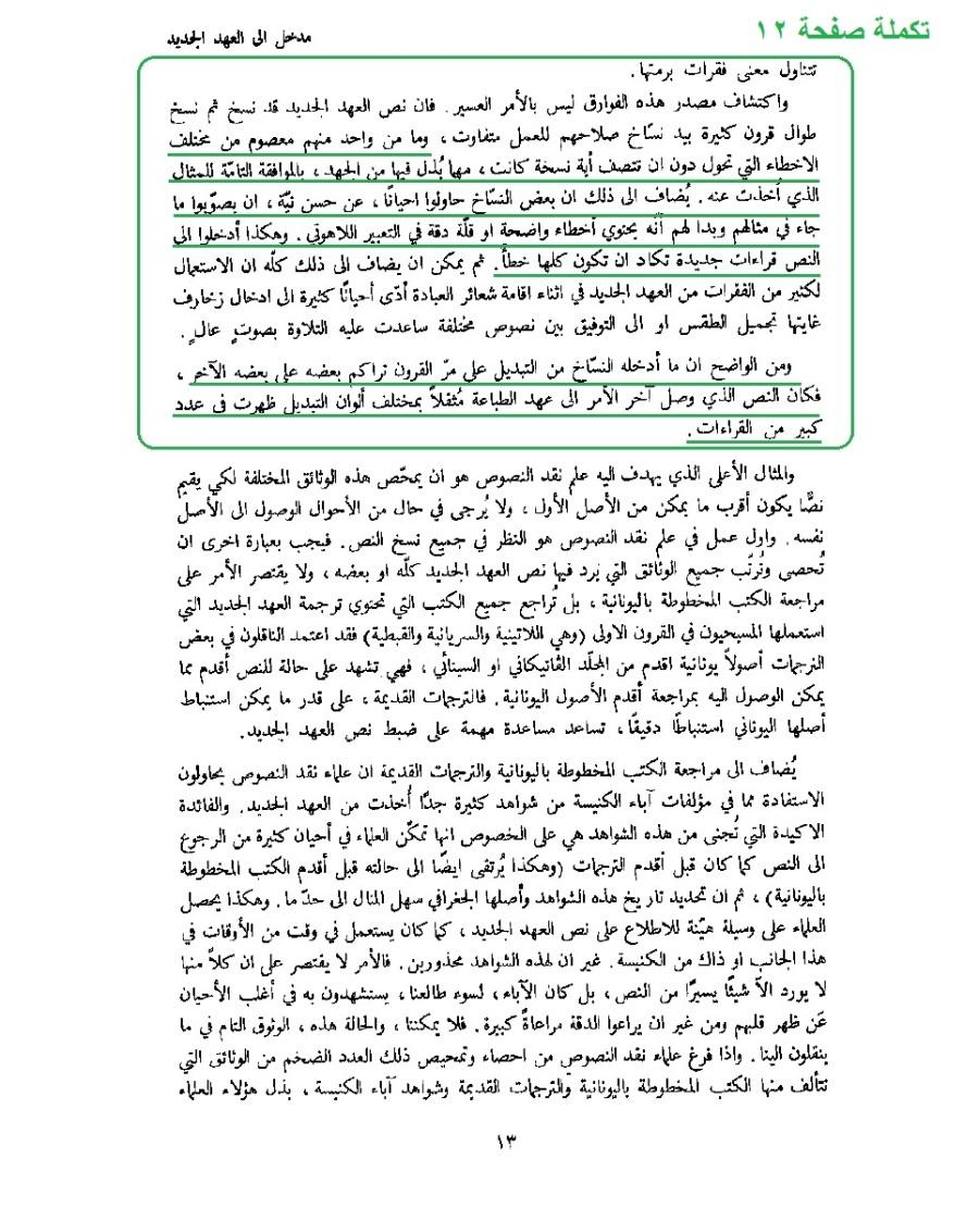 الكتاب المقدس - طبعة ثالثة - الرهبانية اليسوعية -العهد الجديد ص 13