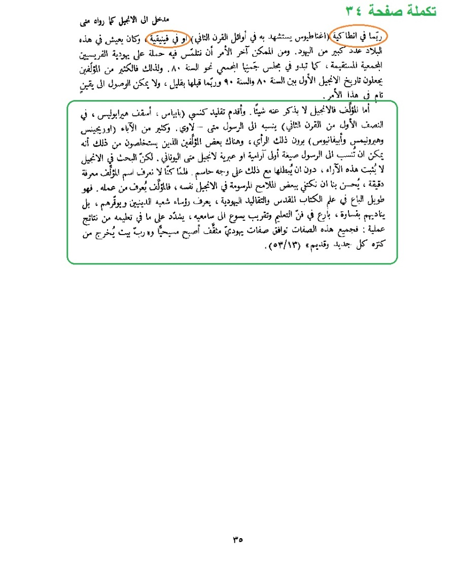 الكتاب المقدس - طبعة ثالثة - الرهبانية اليسوعية -العهد الجديد ص 35