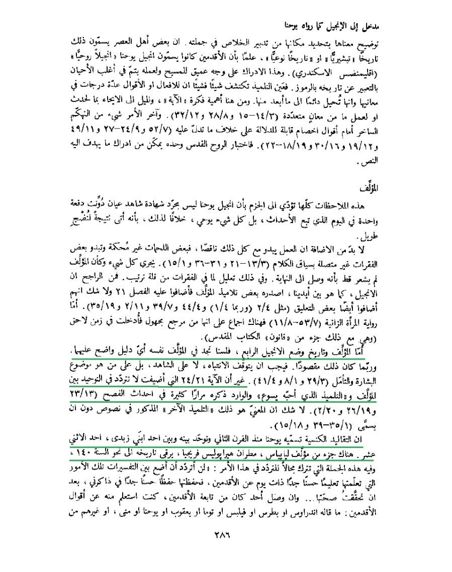 الكتاب المقدس - طبعة ثالثة - الرهبانية اليسوعية -العهد الجديد ص 286