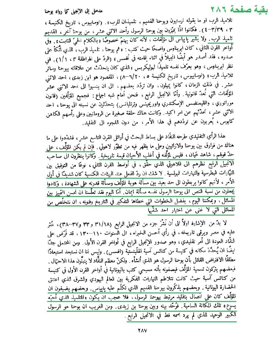 الكتاب المقدس - طبعة ثالثة - الرهبانية اليسوعية -العهد الجديد ص 287