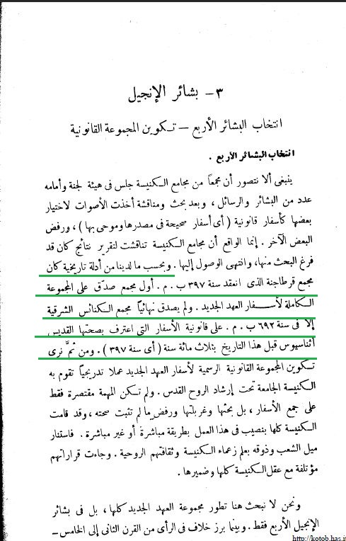 المدخل الى الكتاب المقدس حبيب سعيد ص 228