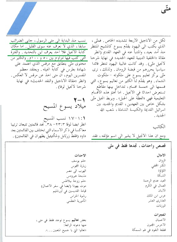 المرشد إلي الكتاب المقدس - جمعية الكتاب المقدس - مجلس كنائس الشرق الأوسط ص474