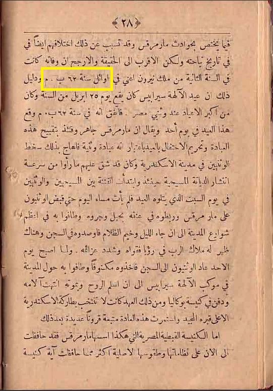 تاريخ موت مرقص كتاب تاريخ الامة القبطية الجزء الاول صفحة 28 -السيدة أ ل بتشر