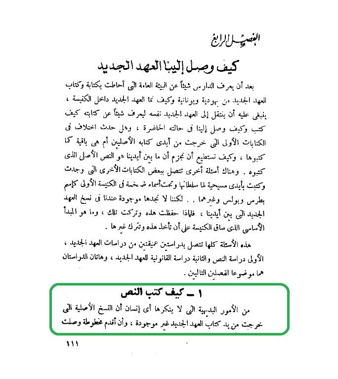 مدخل الى العهد الجديد القس فهيم عزيز ص 111