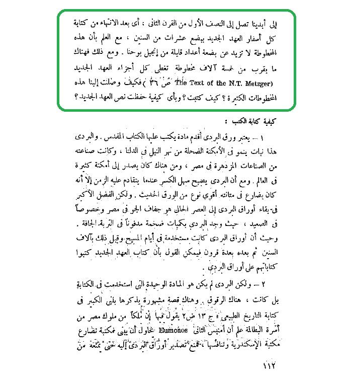 مدخل الى العهد الجديد القس فهيم عزيز ص 112