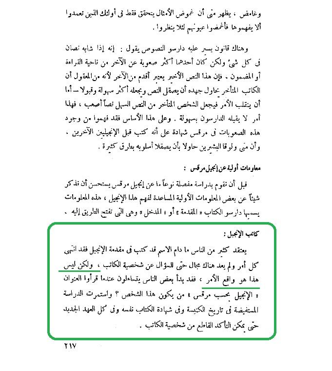مدخل الى العهد الجديد القس فهيم عزيز ص 217