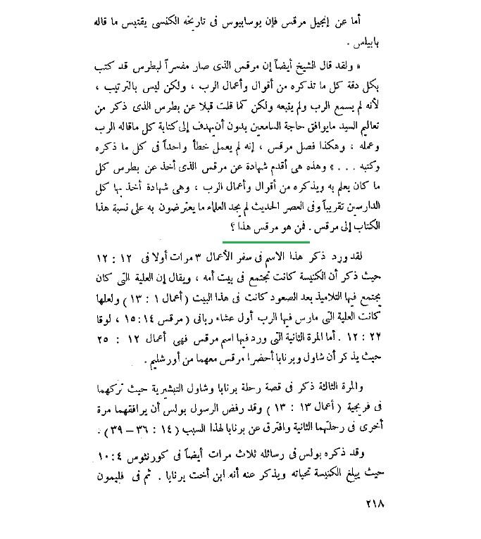 مدخل الى العهد الجديد القس فهيم عزيز ص 218