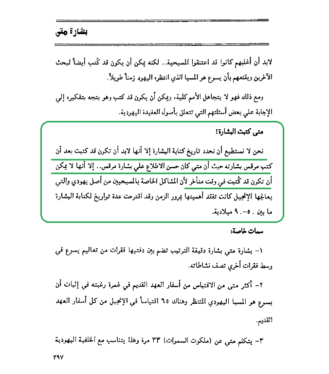 مدخل الى الكتاب المقدس - تحليل لاسفار العهدين القديم والجديد - ص 397