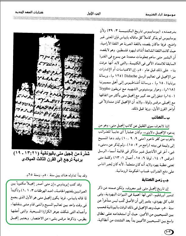 موسوعة اباء الكنيسة الجزء الاول ص 102