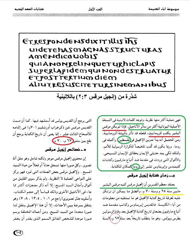 موسوعة اباء الكنيسة الجزء الاول ص  105