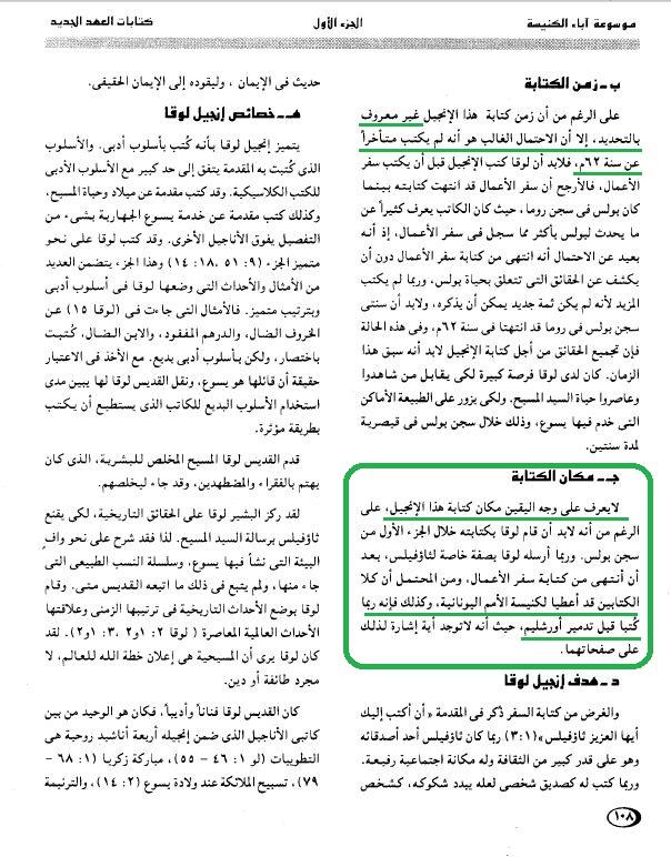 موسوعة اباء الكنيسة الجزء الاول ص   108