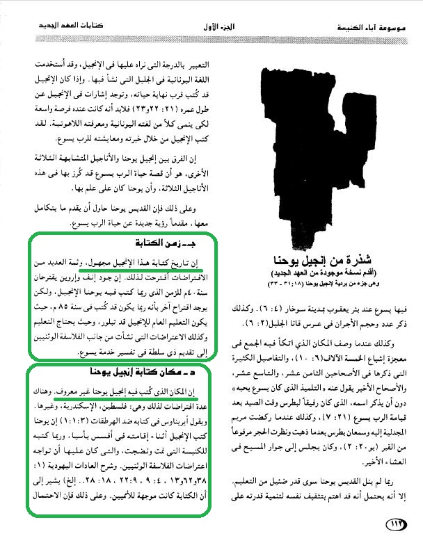 موسوعة اباء الكنيسة الجزء الاول ص  112