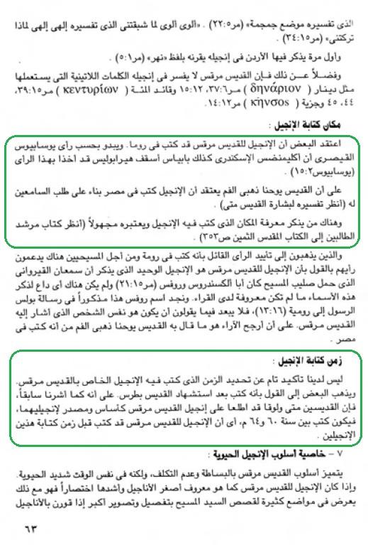 موسوعةمن تراث القبط الجزء الثانى ص 63