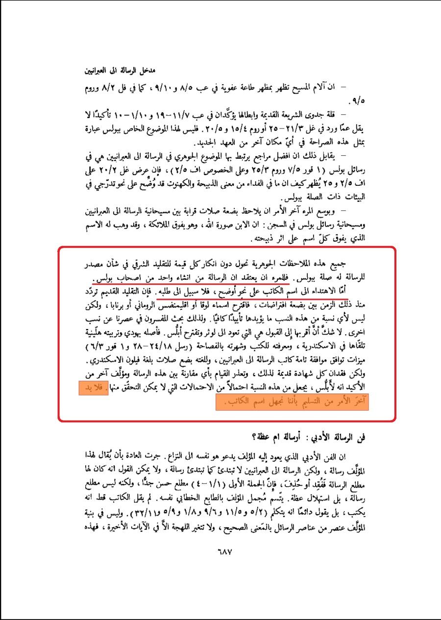 الكتاب المقدس - طبعة ثالثة - الرهبانية اليسوعية - العهد الجديد صفحة 687