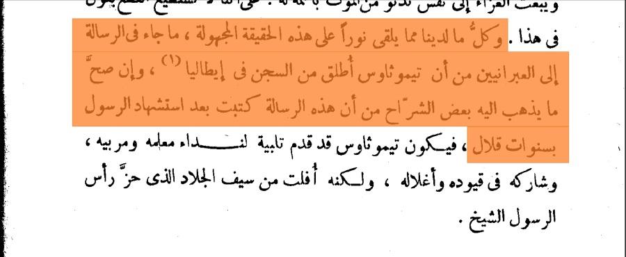 المدخل إلى الكتاب المقدس حبيب سعيد صفحة 340الجزء الاول