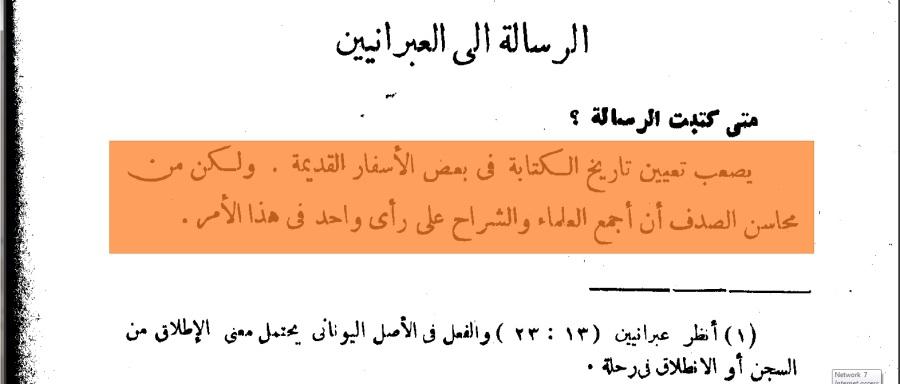 المدخل إلى الكتاب المقدس حبيب سعيد صفحة 340الجزء الثانى