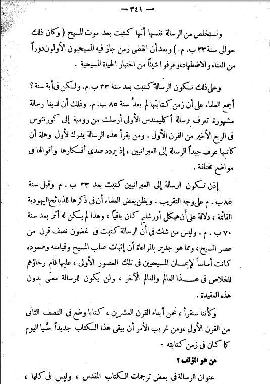 المدخل إلى الكتاب المقدس حبيب سعيد صفحة 341