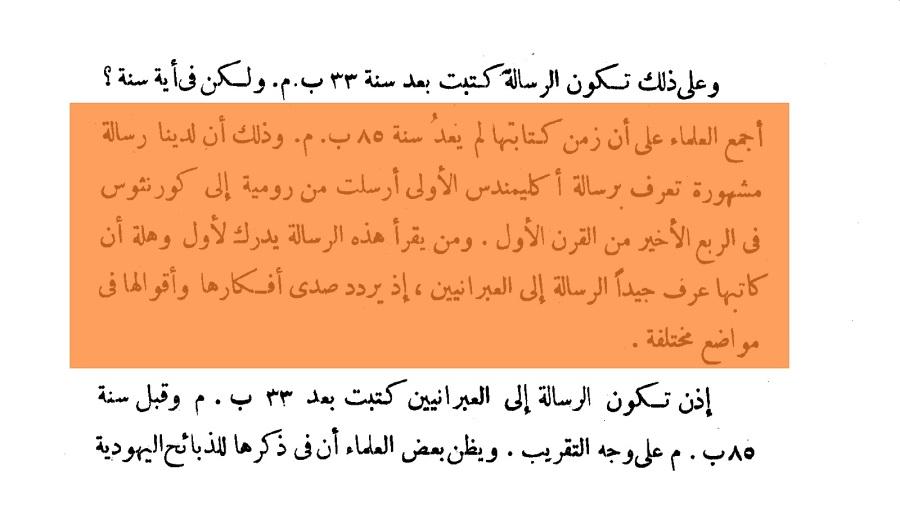 المدخل إلى الكتاب المقدس حبيب سعيد صفحة 341الجزء الاول