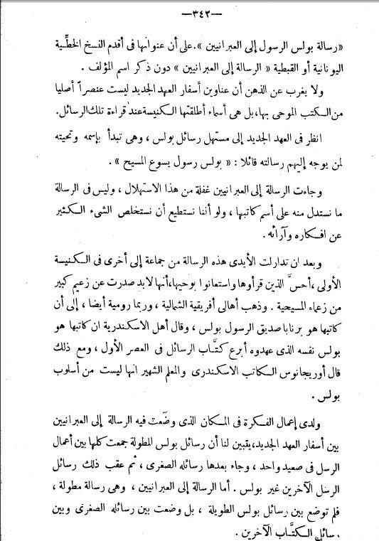 المدخل إلى الكتاب المقدس حبيب سعيد صفحة 342