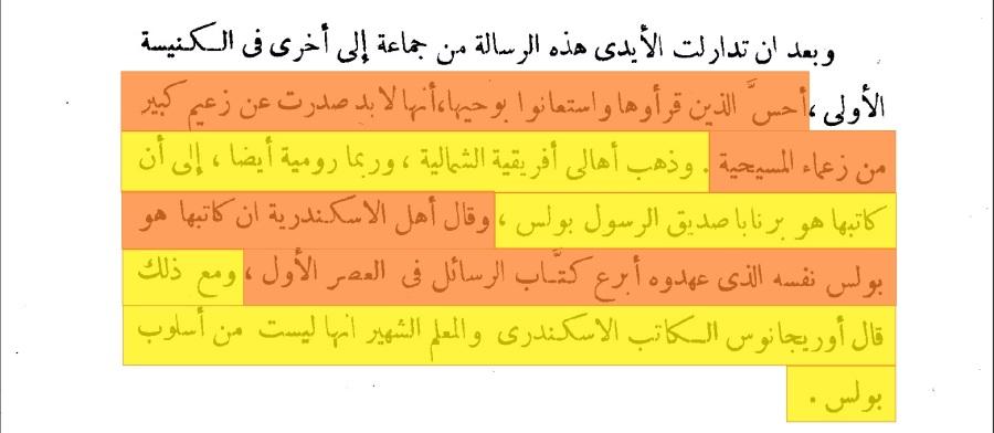 المدخل إلى الكتاب المقدس حبيب سعيد صفحة 342الجزء الاول