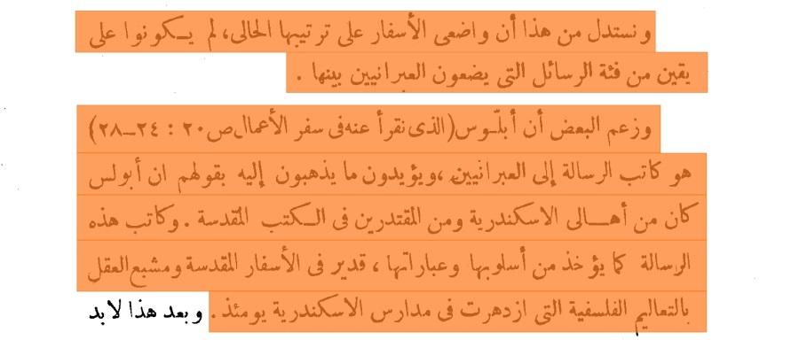 المدخل إلى الكتاب المقدس حبيب سعيد صفحة 343الجزء الاول