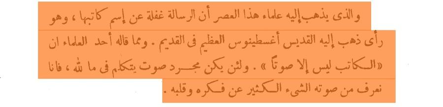المدخل إلى الكتاب المقدس حبيب سعيد صفحة 343الجزء الثانى