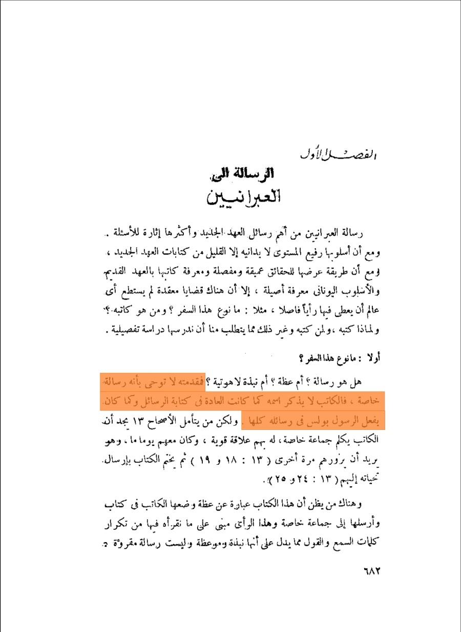 المدخل الى العهد الجديد -القس فهيم عزيز صفحة 682