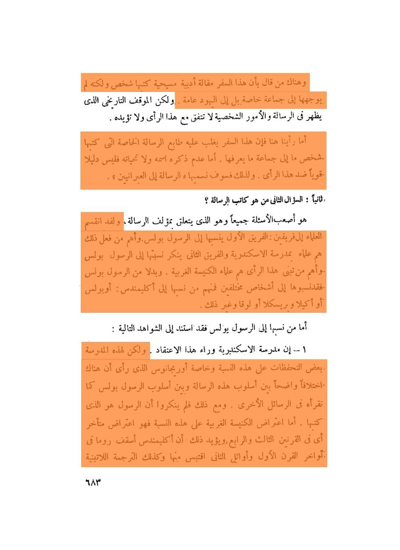 المدخل الى العهد الجديد -القس فهيم عزيز صفحة 683