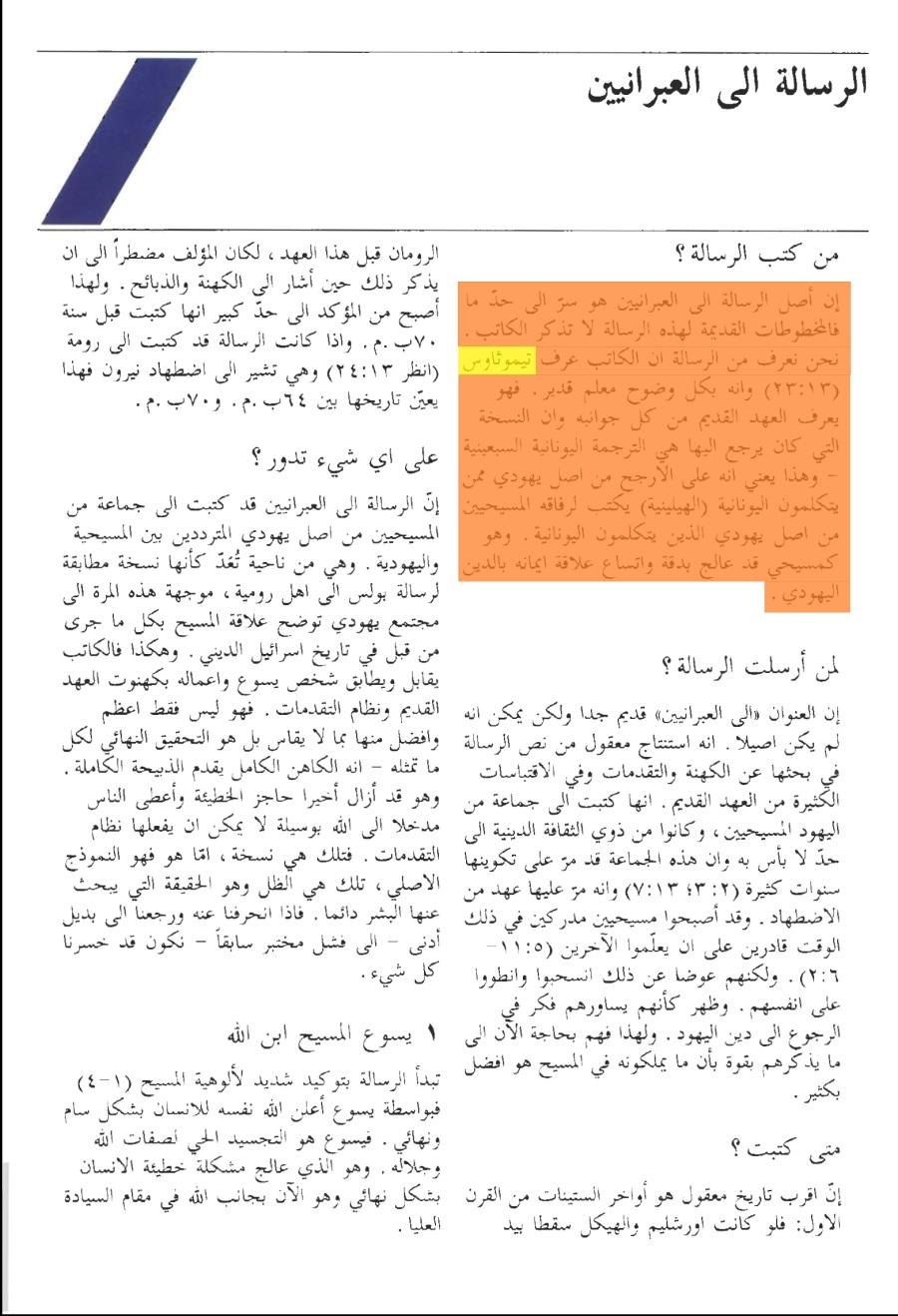 المرشد إلي الكتاب المقدس - جمعية الكتاب المقدس - مجلس كنائس الشرق الأوسط صفحة 626