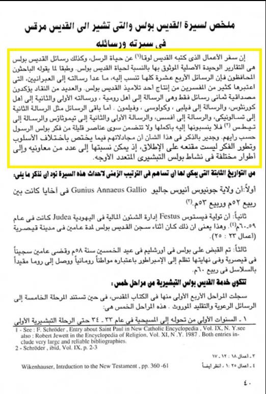 ص40-من موسوعة تراث القبط الجزء الاول