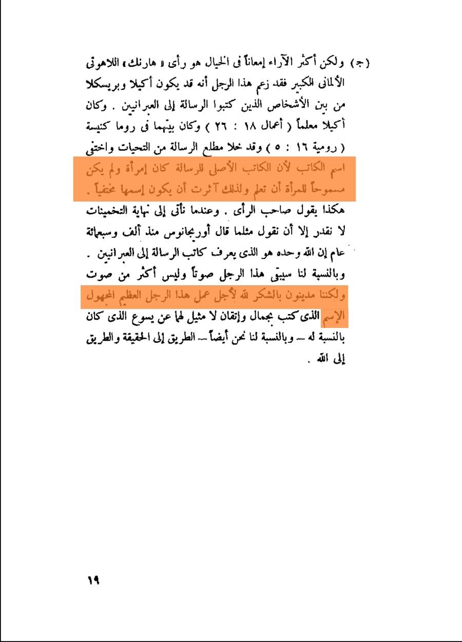 تفسير العهد الجديد - الرسالة إلى العبرانيين - وليم باركلي صفحة 19