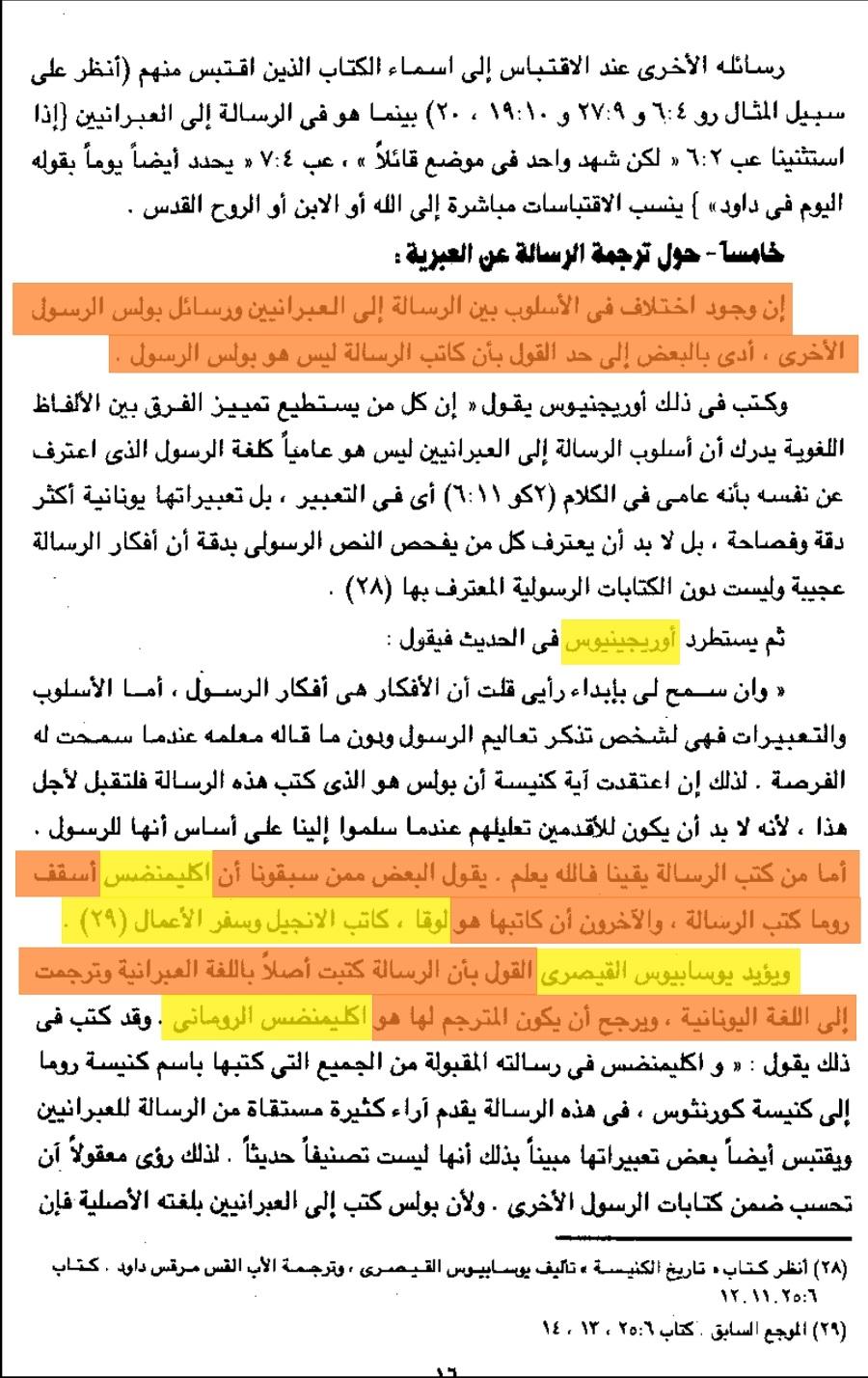 رسالة بولس الرسول الى اهل العبرانين - دكتور موريس تاوضروس صفحة 16