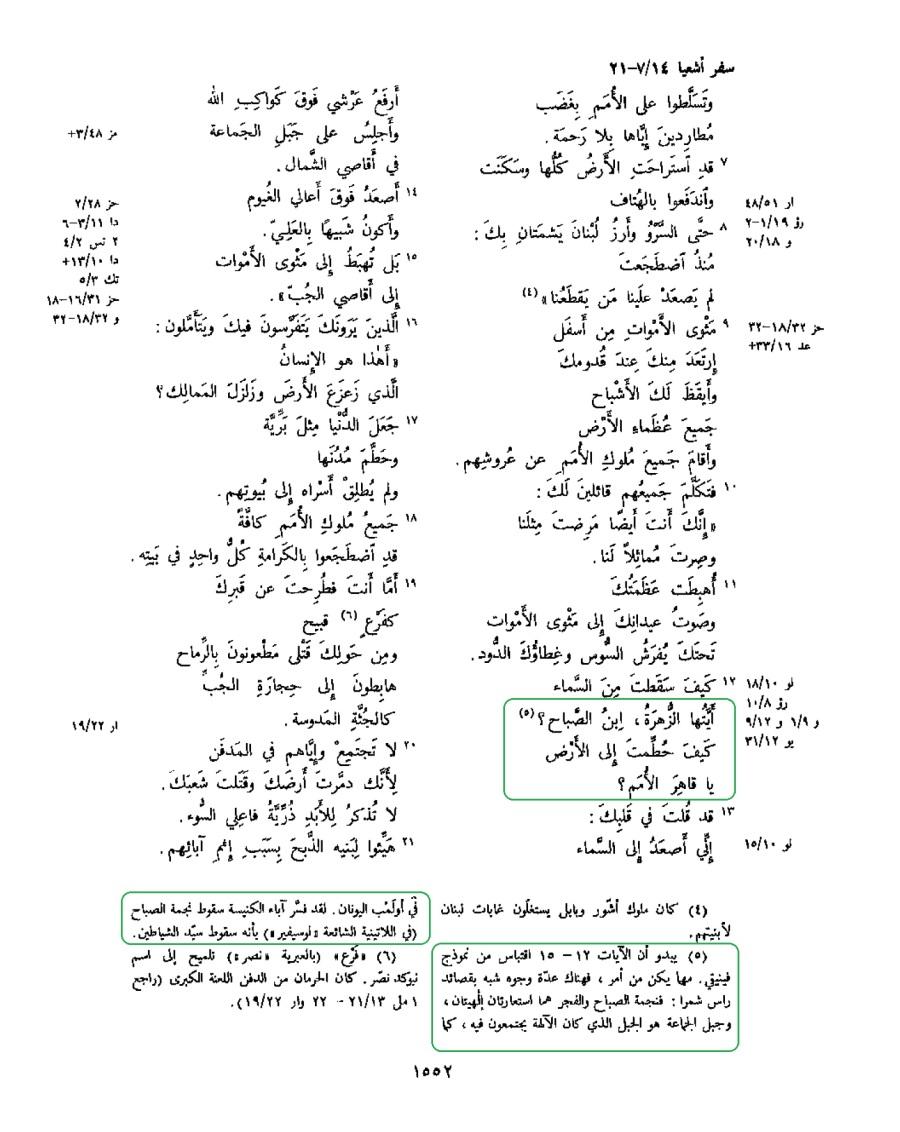 الكتاب المقدس - طبعة ثالثة - الرهبانية اليسوعية ص 1552