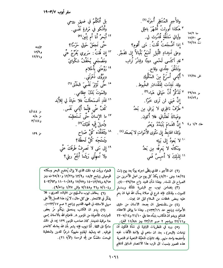 الكتاب المقدس - طبعة ثالثة - الرهبانية اليسوعية ص 1061