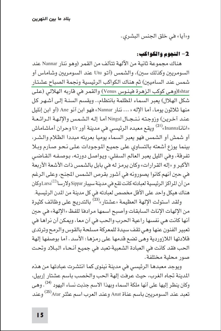 المعتقدات الدينية لدى الشعوب ص 15