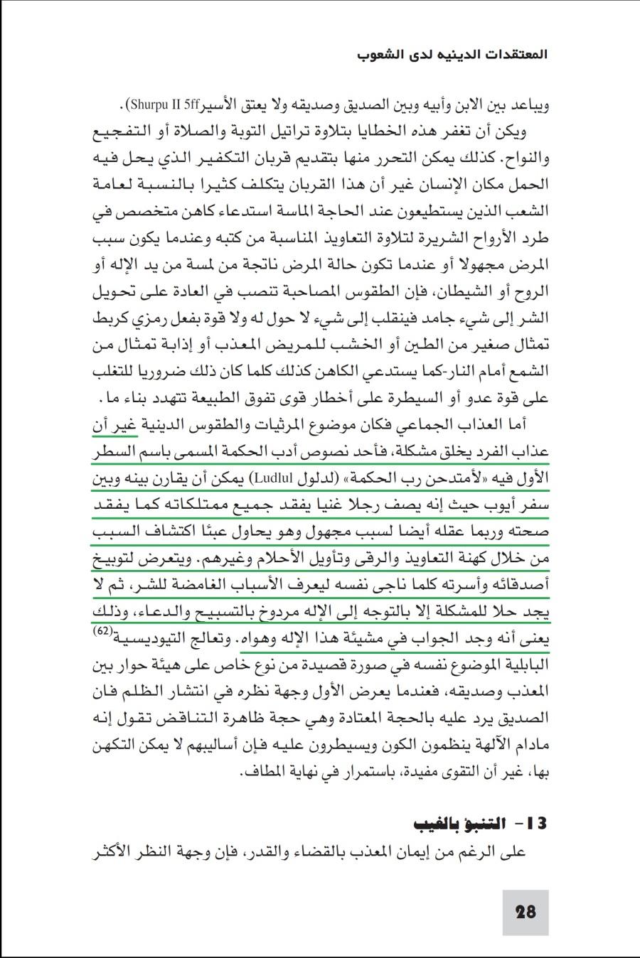 المعتقدات الدينية لدى الشعوب ص 28