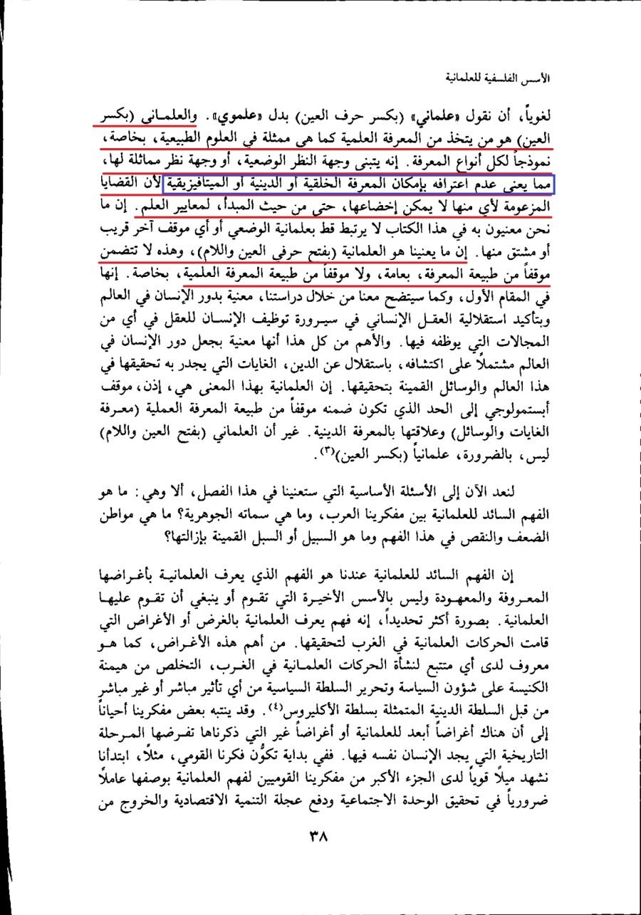 عادل ضاهر الاسس الفلسفية للعلمانية ص 38