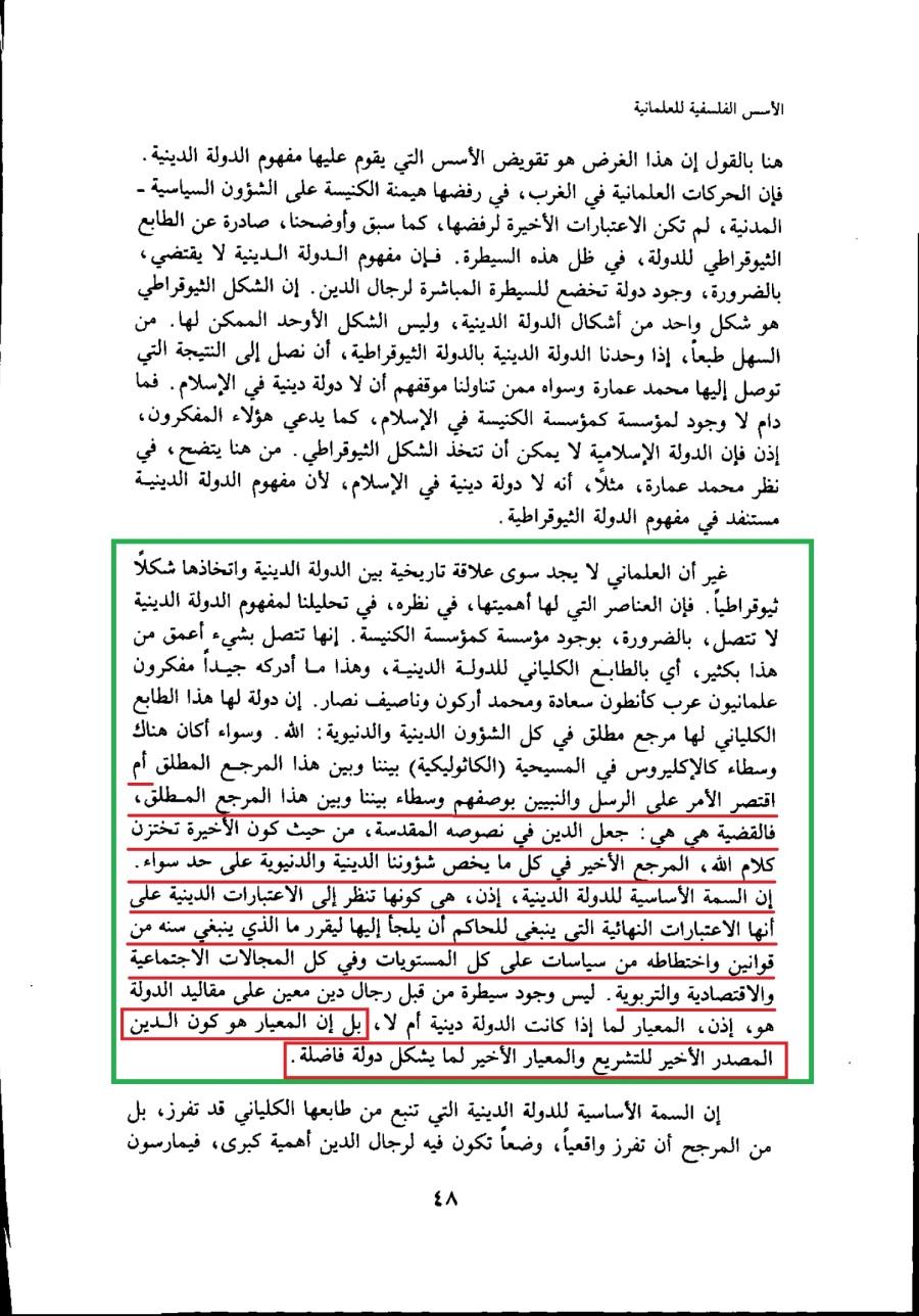 عادل ضاهر الاسس الفلسفية للعلمانية ص 48