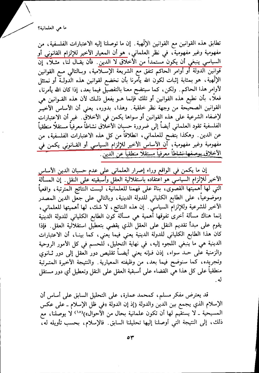 عادل ضاهر الاسس الفلسفية للعلمانية ص 53