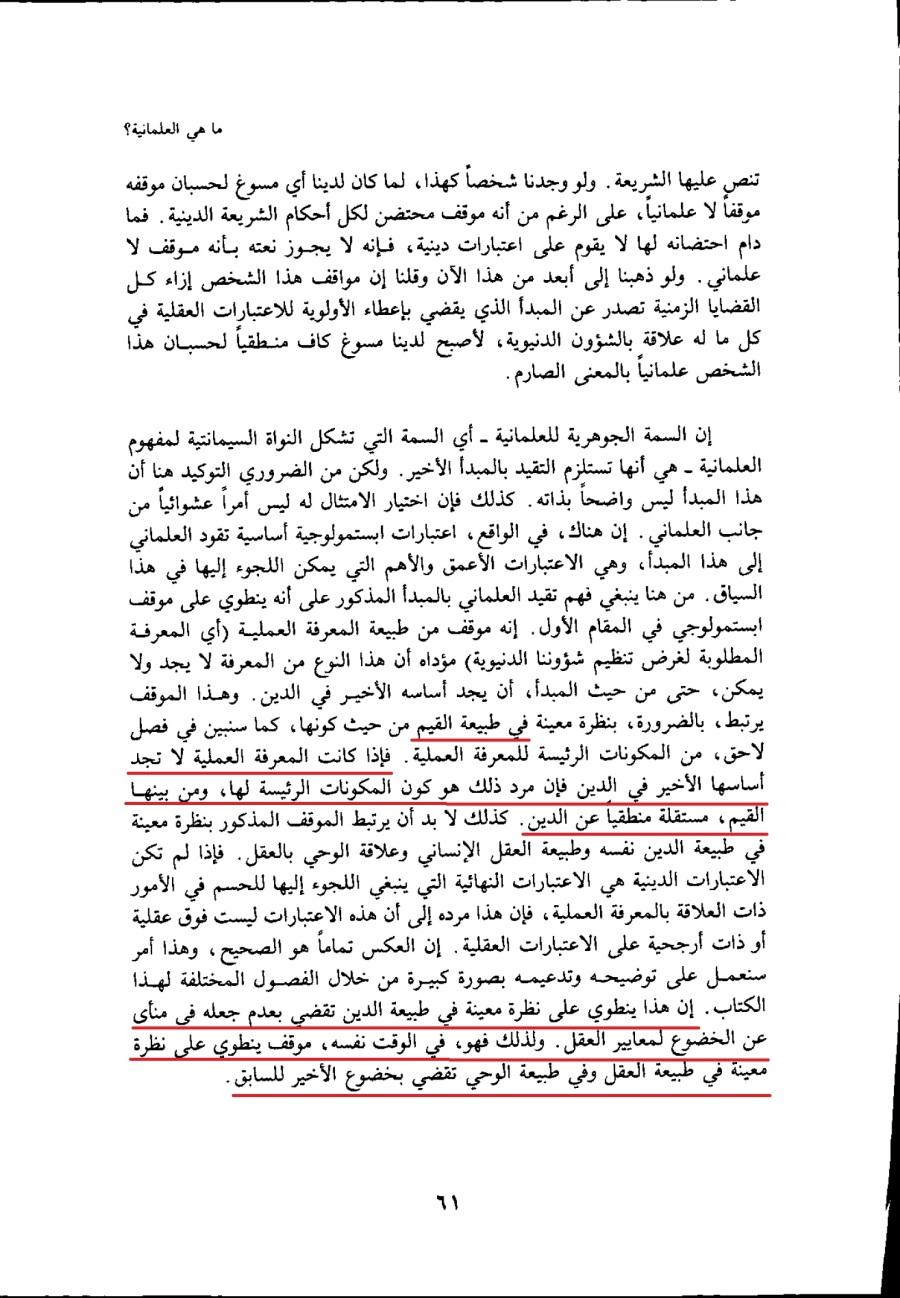 عادل ضاهر الاسس الفلسفية للعلمانية ص 61