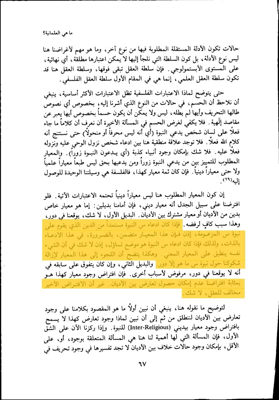 عادل ضاهر الاسس الفلسفية للعلمانية ص 67