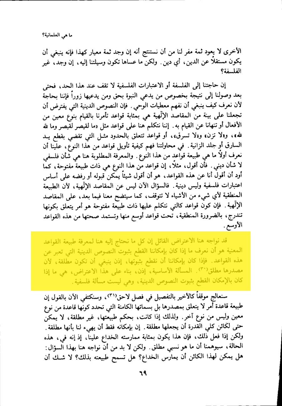 عادل ضاهر الاسس الفلسفية للعلمانية ص 69